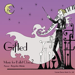 Gifted Music for Ballet Class 2   ピアニスト: 真家香代子(Kayoko Maie)【バレエレッスンCD】一部試聴可能 9月26日発売!【New】